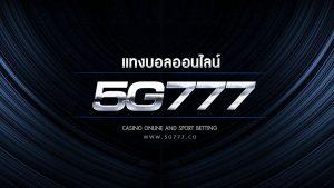 5G777 แทงบอลออนไลน์