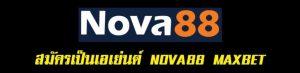 สมัครเป็นเอเย่นต์ NOVA88 MAXBET