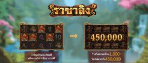 รีวิว slot ข้อมูลเกมเทพเจ้าลิง