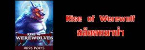 Rise of Werewolf สล็อตหมาป่า